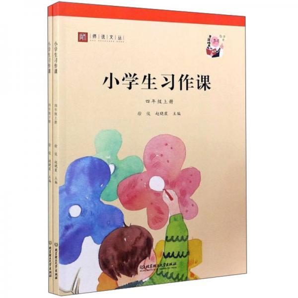 小学生习作课(4年级套装上下册)/师说文丛