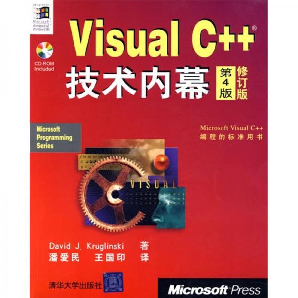 VisualC++技术内幕(第4版)(修订版)