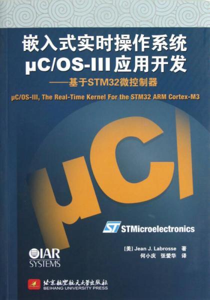 嵌入式实时操作系统μC/OS-III应用开发:基于STM32微控制器