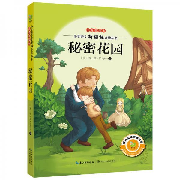 秘密花园(注音美绘本)/小学语文新课标必读丛书