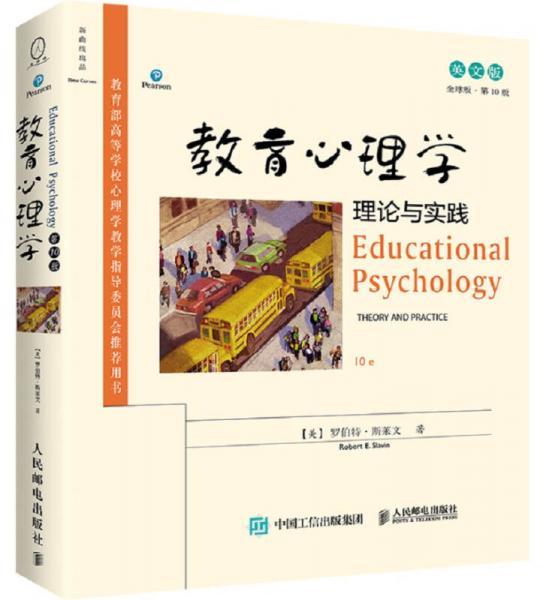 《教育心理学:理论与实践》(第10版,英文版)