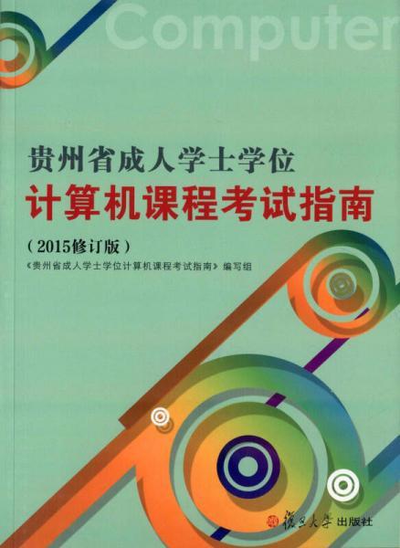 贵州省成人学士学位计算机课程考试指南(2015修订版)
