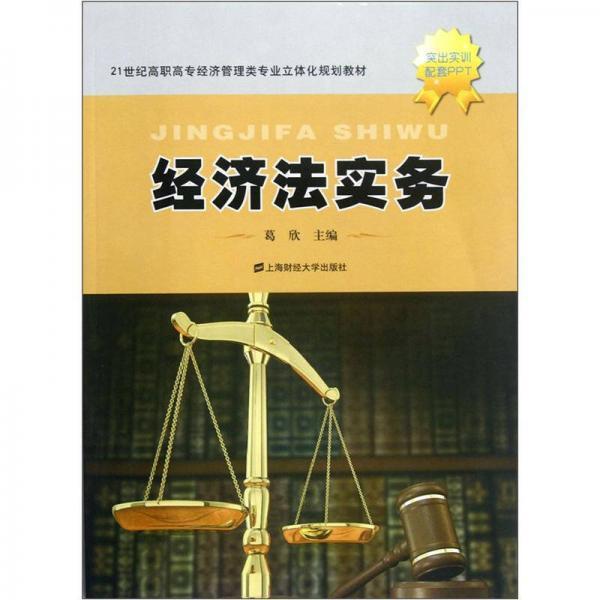经济法实务/21世纪高职高专经济管理类专业立体化规划教材