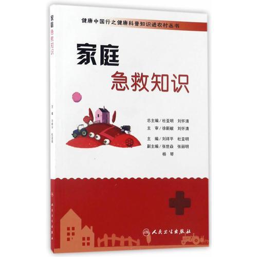 健康中国行之健康科普知识进农村丛书·家庭急救知识