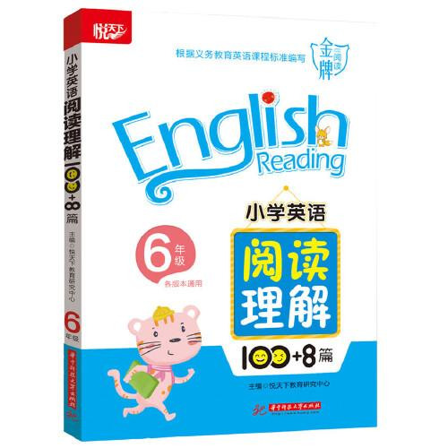 小学英语阅读理解100+8篇 6年级