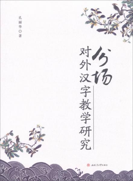 分场对外汉字教学研究
