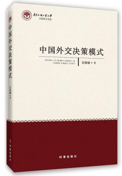 中国外交决策模式