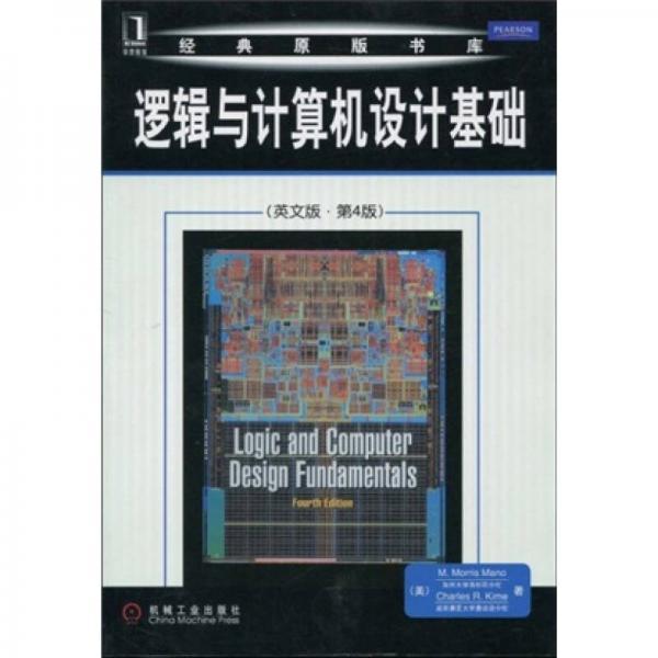 逻辑与计算机设计基础(英文版·第4版)