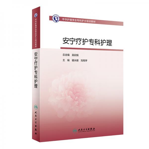 中华护理学会专科护士培训教材·安宁疗护专科护理(培训教材)