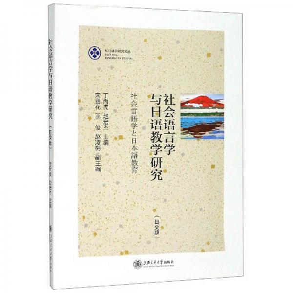 社会语言学与日语教学研究(日文版)