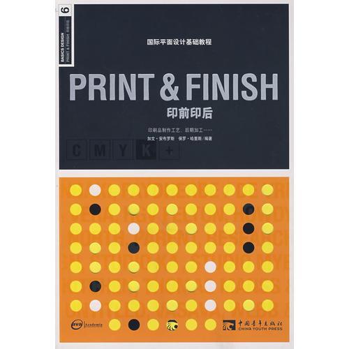 PRINT & FINISH 印前印后