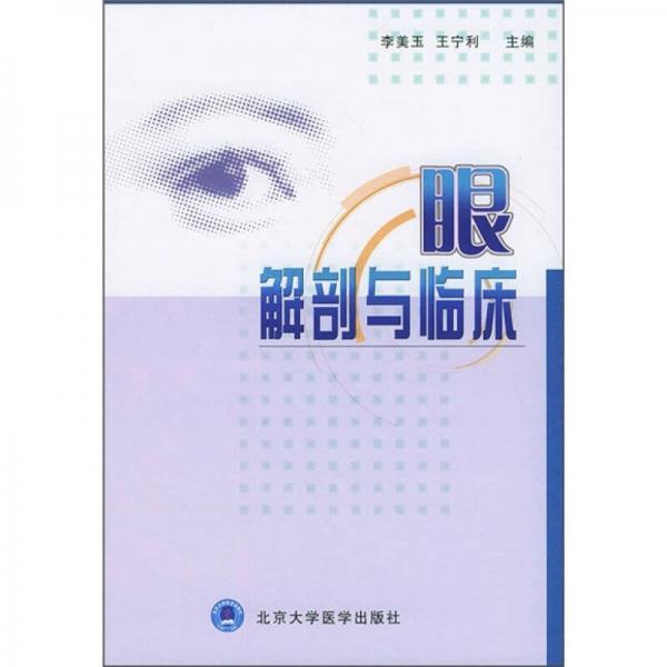 眼解剖与临床