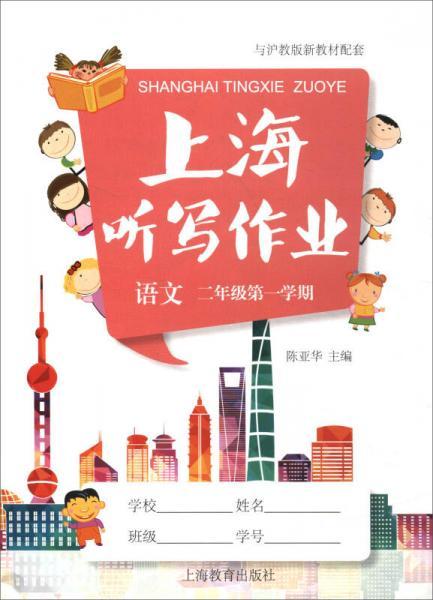 上海听写作业:语文(二年级第一学期 附光盘)