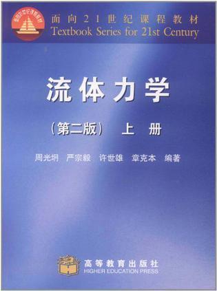 流体力学(第2版)(上册)