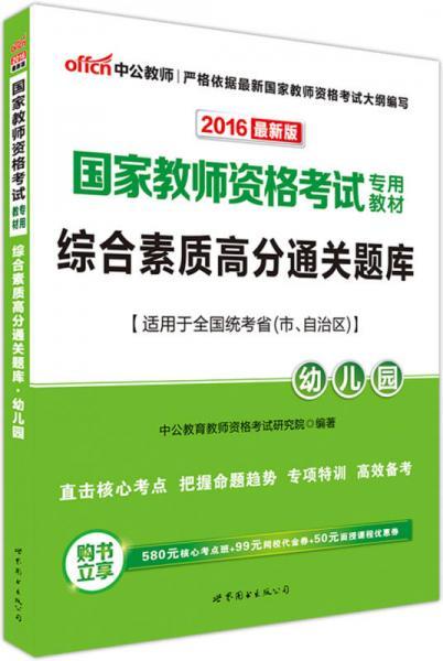 中公版·2016国家教师资格考试专用教材:综合素质高分通关题库·幼儿园