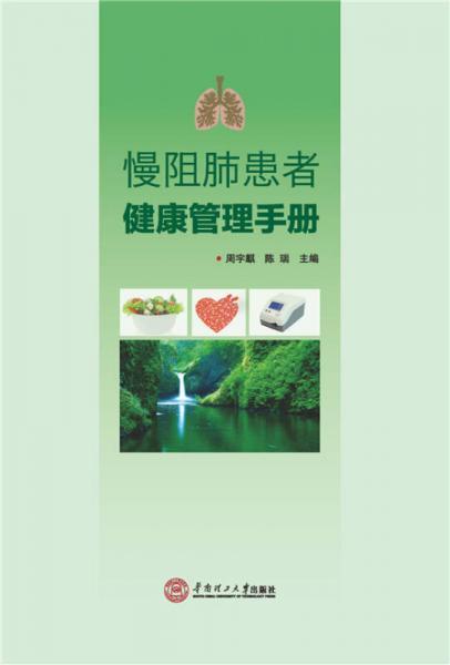 慢阻肺患者健康管理手册