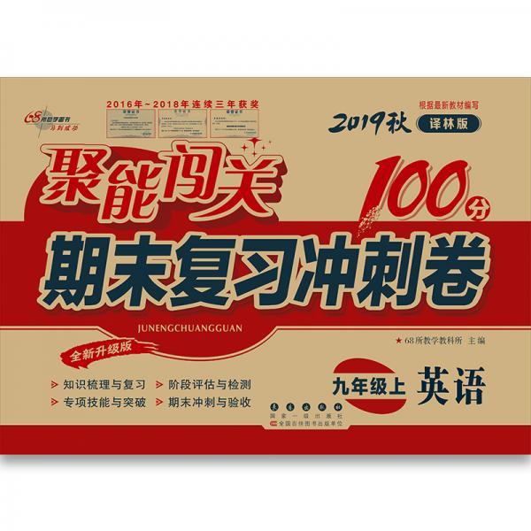2019秋聚能闯关100分期末复习冲刺卷英语九年级上册(译林版全新升级版)