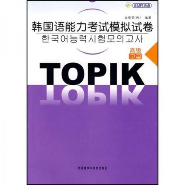 韩国语能力考试模拟试卷:高级