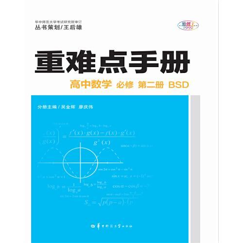 重难点手册 高中数学 必修 第二册 新教材 BSD 北师版