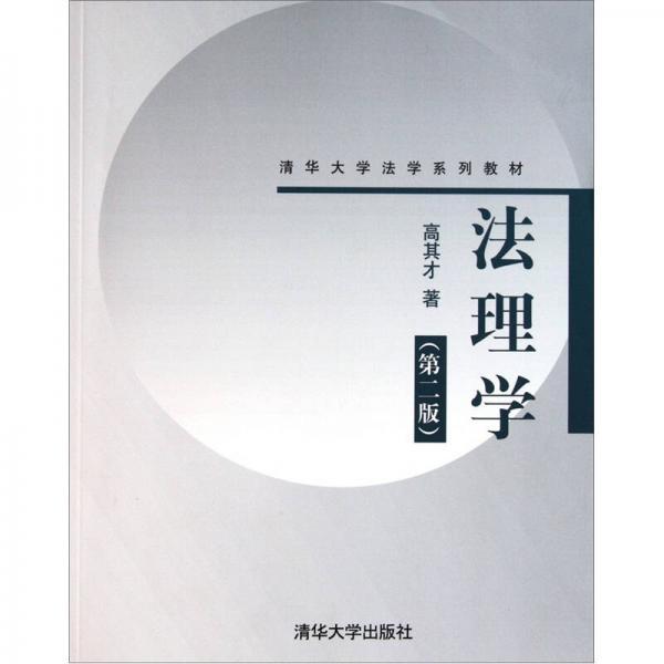 清华大学法学系列教材:法理学(第2版)