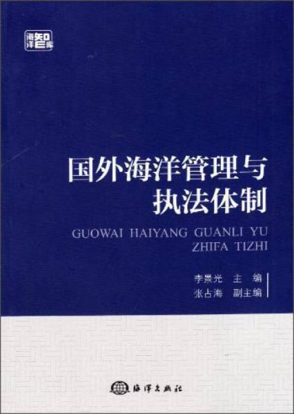 国外海洋管理与执法体制