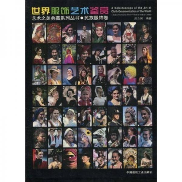 世界服饰艺术鉴赏:民族服饰卷