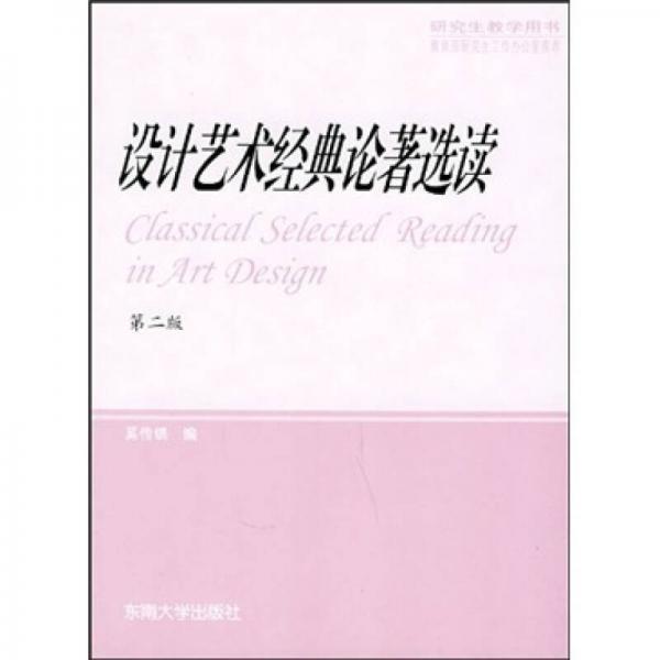 研究生教学用书:设计艺术经典论著选读