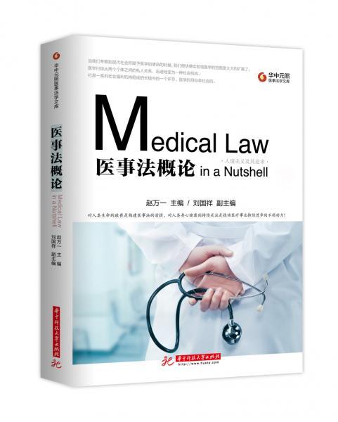 医事法概论
