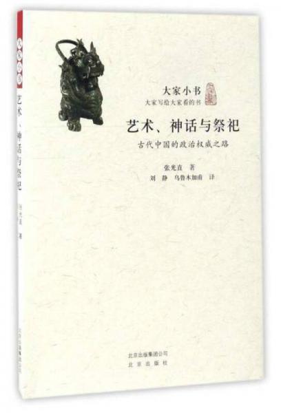 大家小书 艺术、神话与祭祀:古代中国的政治权威之路