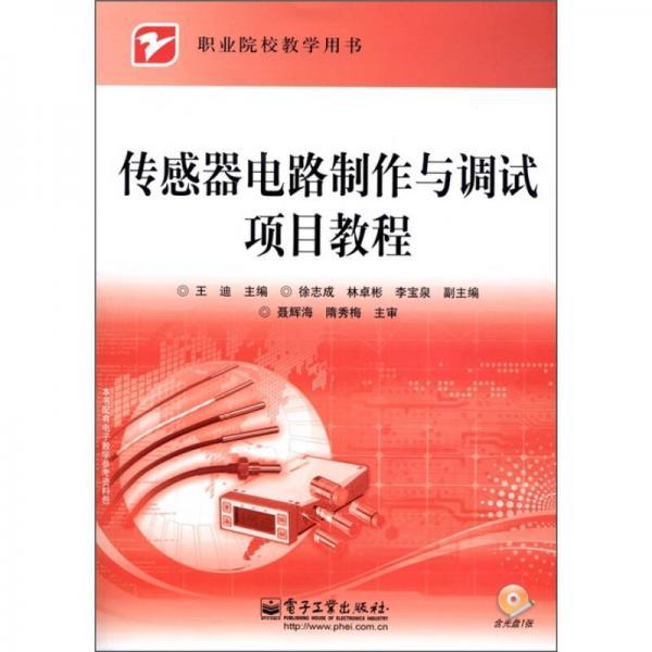 职业院校教学用书:传感器电路制作与调试项目教程
