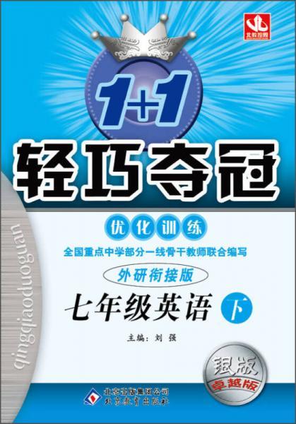 北教控股·1+1轻巧夺冠·优化训练:7年级英语下(外研衔接版 2014春)
