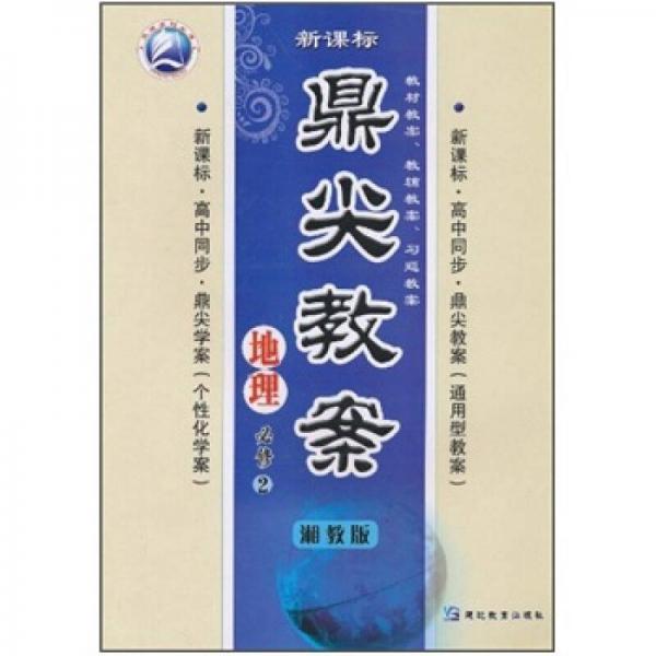 鼎尖教案:地理(必修2)(湘教版)(新课标)