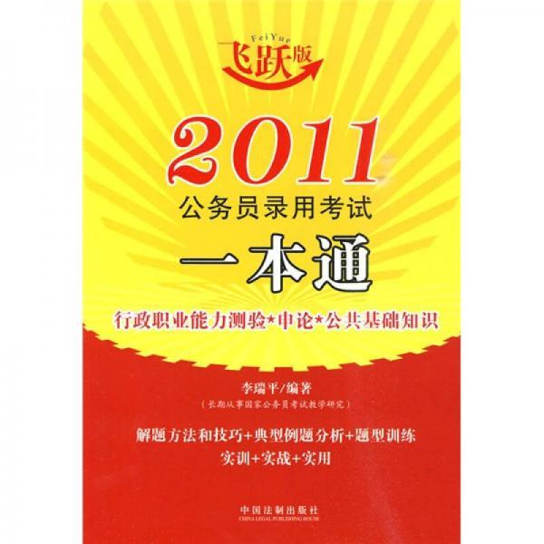 2011公务员录用考试一本通(飞跃版)