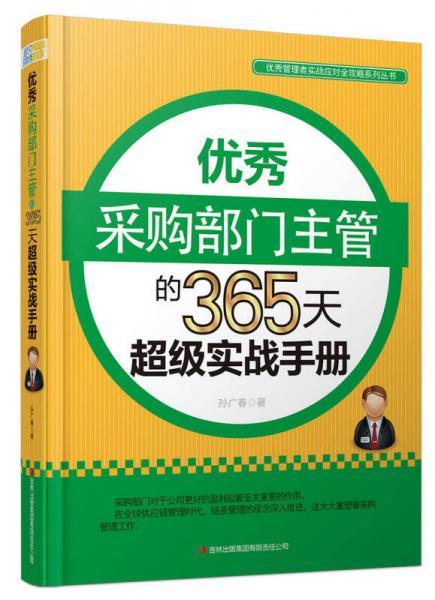 优秀管理者实战应对全攻略系列丛书:优秀采购部门主管的365天超级实战手册