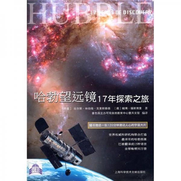 哈勃望远镜17年探索之旅