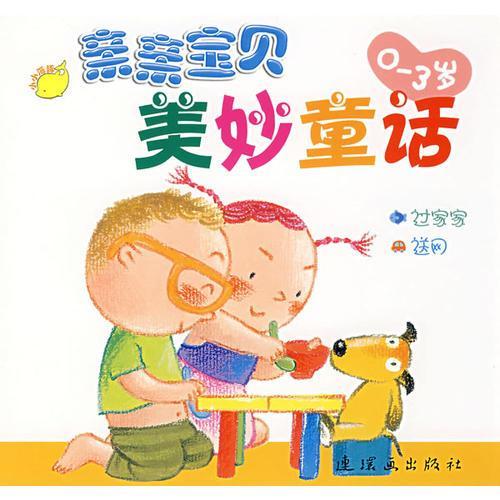 亲亲宝贝美妙童话(0-3岁)(共5册)