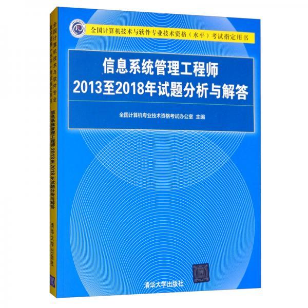 信息系统管理工程师2013至2018年试题分析与解答/全国计算机技术与软件专业技术资格(水平)考试指定用书