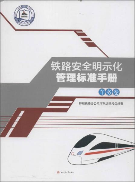 铁路安全明示化管理标准手册:车务卷