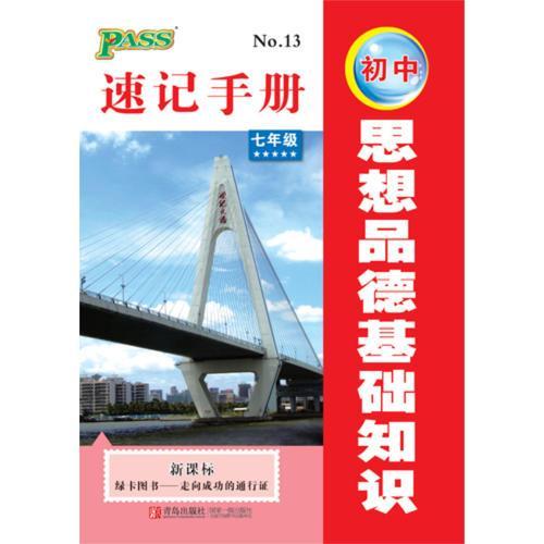 13版PASS全新升级-速记手册--初中思想品德基础知识(七年级).13