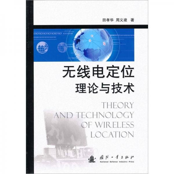 无线电定位理论与技术