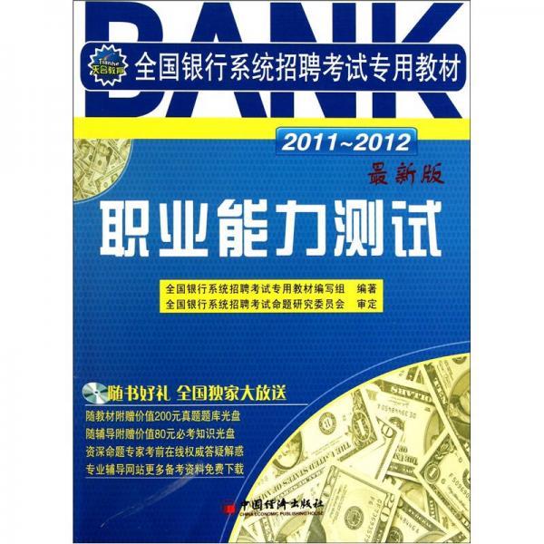 2011-2012全国银行系统招聘考试专用教材:职业能力测试