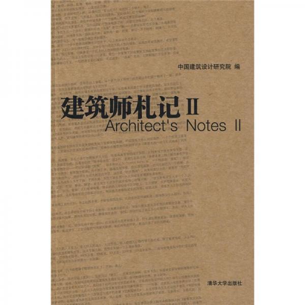 中国建筑设计研究院设计与研究丛书:建筑师札记2