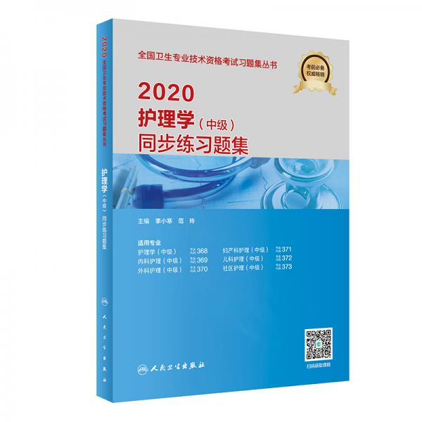 2020护理学(中级)同步练习题集