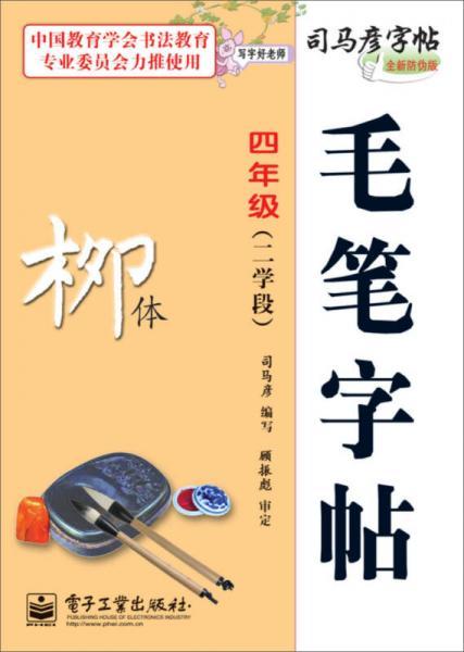 司马彦字帖 写字好老师·毛笔字帖·柳体·四年级(二学段)(描摹)