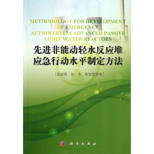 先进非能动轻水反应堆应急行动水平制定方法