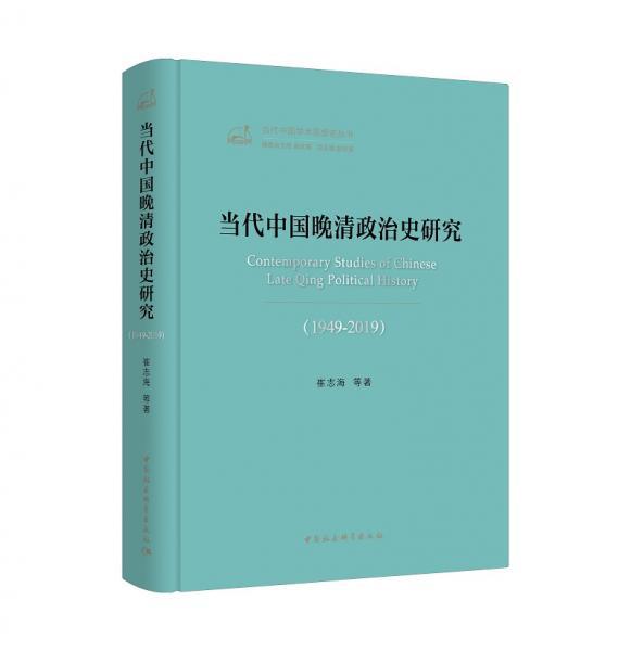 当代中国晚清政治史研究(1949-2019)