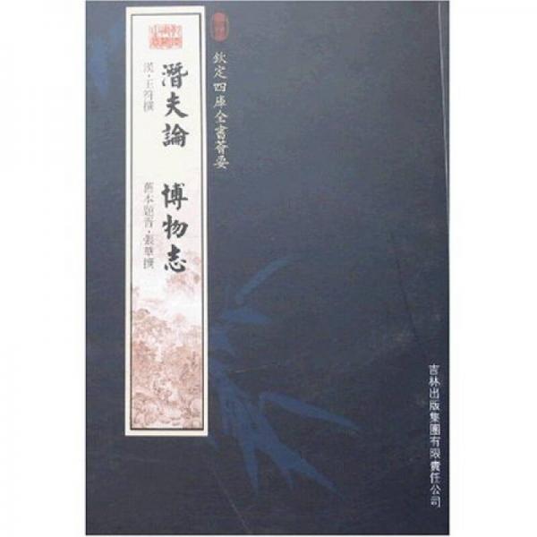 潜夫论、博物志(子部-34)