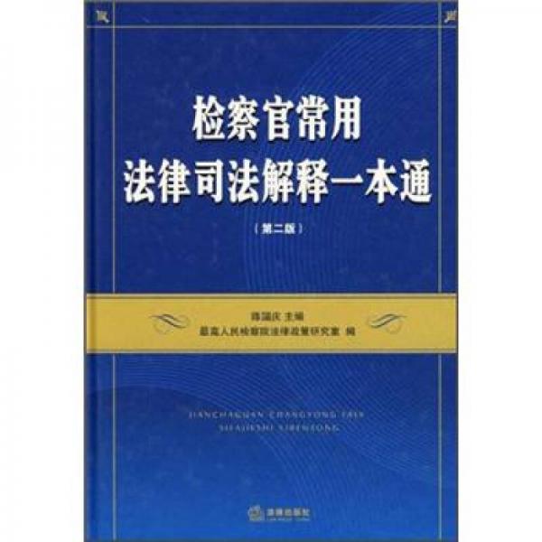 检察官常用法律司法解释一本通(第2版)
