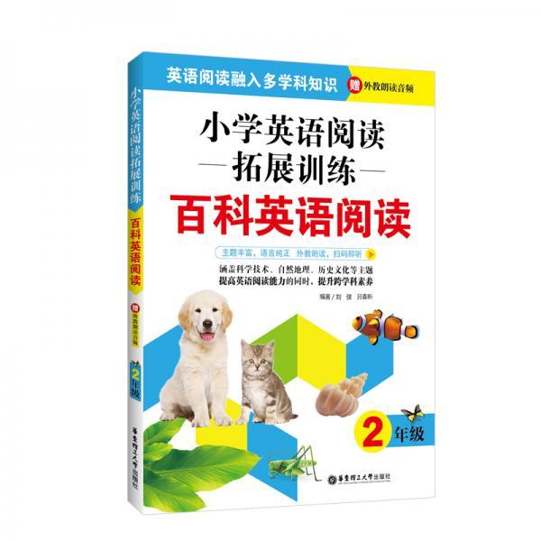 小学英语阅读拓展训练:百科英语阅读(二年级)(赠外教朗读音频)