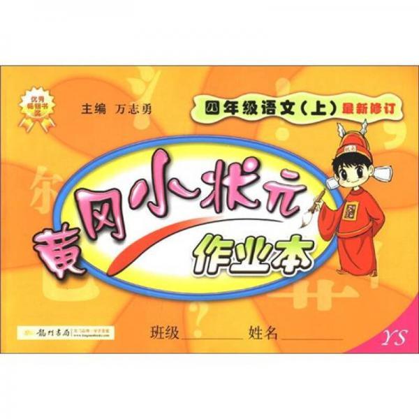 黄冈小状元·作业本:4年级语文(上)(YS)(最新修订)